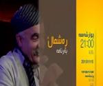 qader-alyasi-reshmal1