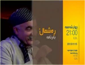 qader-alyasi-reshmal2
